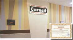 Ceresit - Церезит